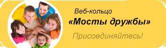 «Веб-кольцо дружбы»